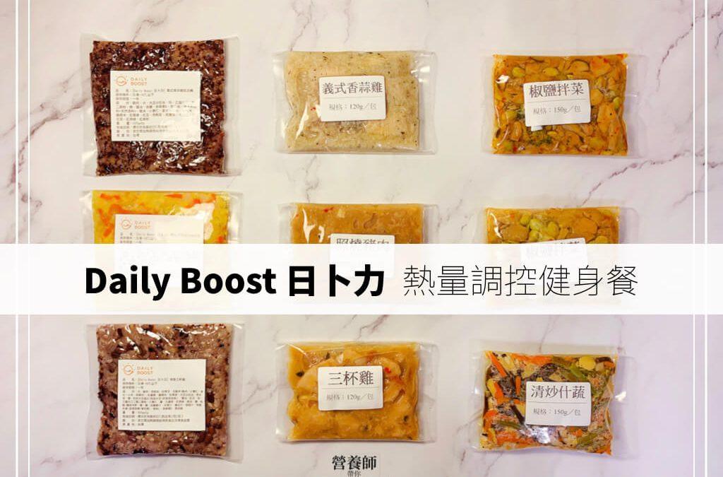 Daily Boost日卜力|熱量調控健身餐