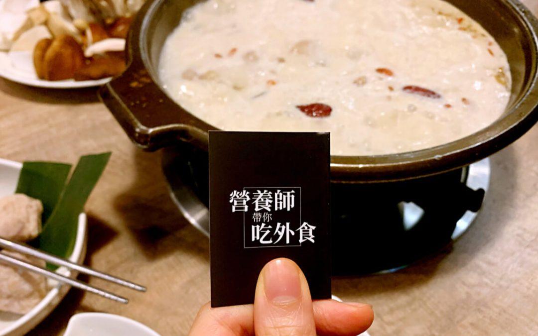 粵式胡椒豬肚雞鍋,濕冷天吃剛剛好