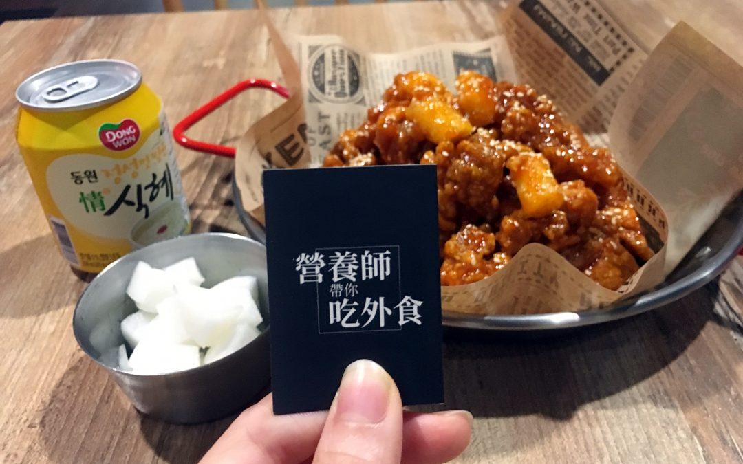 別怕!來吃韓式炸雞吧!